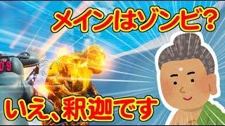 【フォートナイト】流れ弾丸饅頭達のFortnite!part77『新キャラ登場?』【ゆっくり実況】