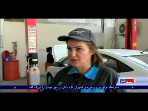 Iraq woman runs a mechanic shop - VOA TV Ashna