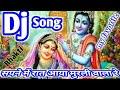 Sapno me raat aaya murle wala re // DJ mix full bass //new dj  mix// by DJ bhojpuri songs