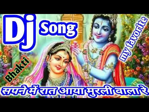 Sapno me raat aaya murle wala re // DJ mix full bass //new dj  mix// by DJ bhojpuri songs