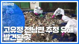고유정 전남편 추정 유해 또 발견...검찰, 구속 기간 연장 / YTN