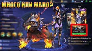 [Mobile Legends] АНОНС!!! СКОРО ВЫЙДЕТ ГОССЕН / ANNOUNCEMENT!!! SOON WILL BE GOSSEN ON ML