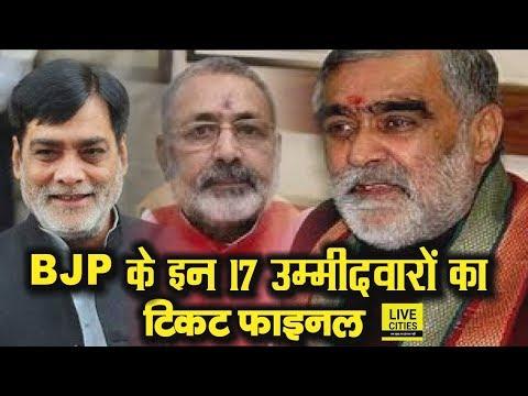 Lok Sabha Election 2019 में BJP के ये 17 candidate लड़ेंगे चुनाव, इन नेताओं का कटा पत्ता  LiveCities