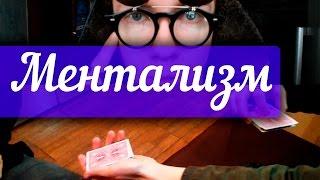 МЕНТАЛЬНЫЙ ФОКУС / ОБУЧЕНИЕ