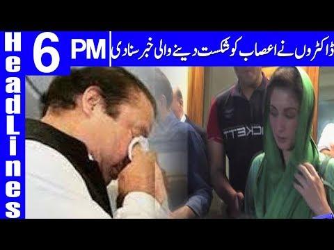 Sharif Family Par Qyamat Bharpa - Headlines 6 PM - 17 June 2018 | Dunya News