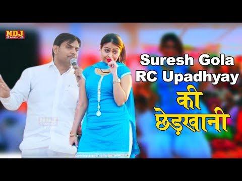 Suresh Gola RC Upadhyay की छेड़खानी | New Haryanvi Ragni Song | Live Stage Program | Kanina Ragni