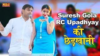 Suresh Gola RC Upadhyay की छेड़खानी   New Haryanvi Ragni Song   Live Stage Program   Kanina Ragni