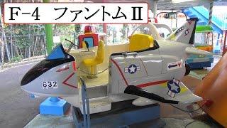 正式名称は「スーパーファントム」だそうです。 戦闘機F-4 ファントムⅡ(愛称)の乗り物です。 操縦席にレバーとボタンが2つありました...