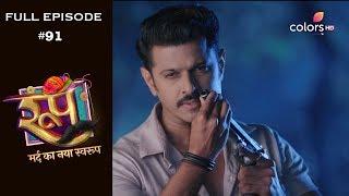 Roop  Mard Ka Naya Swaroop - 28th September 2018 - रूप  मर्द का नया स्वरुप  - Full Episode