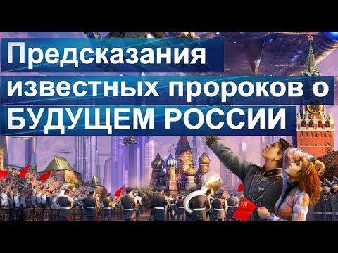 Предсказания известных пророков о будущем России.Пророчества Нострадамуса  о будущем России и мира.