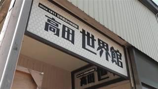 高田世界館は、1911年(明治44年)に芝居小屋として開業。5年後に「世界...