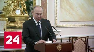 Смотреть видео Не отступили: Путин наградил испытателей нового оружия посмертно - Россия 24 онлайн