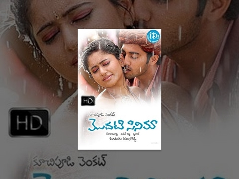 Modati Cinema Telugu Full Movie || Navdeep, Poonam Bajwa || Kuchipudi Venkat || Swaraj