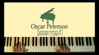 Oscar Peterson blues3  [Джазовая тетрадь урок блюза # 3 триольная пульсация]