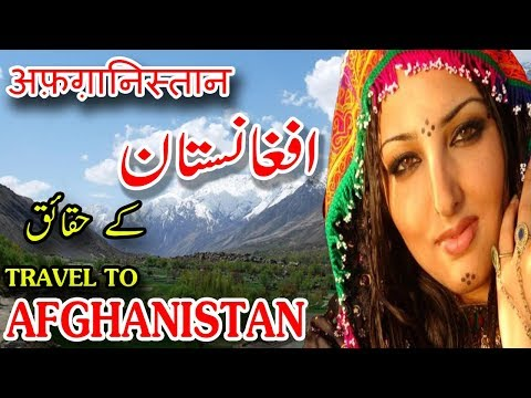 Afghanistan Facts || Documentary And Facts About Afghanistan In Hindi & Urdu |