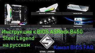 Інструкція до BIOS ASRock B450 Steel Legend російською