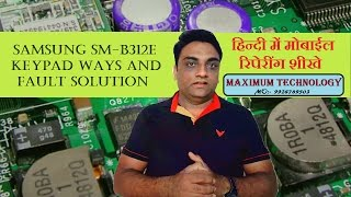 Samsung Sm-b312e Keypad Ways And Fault Solution