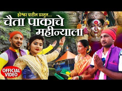 आई माउली माझे | Aai Mauli Maze | चैता पाकाचे महीन्याला | Gudi Padwa Special Ekvira Aai Song 2019