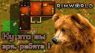 RimWorld - Прохождение игры #2 | Ну это вы зря, ребята !