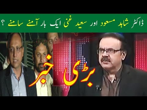 Shahid Masood And Sayed Ghani Face to Face | Neo News