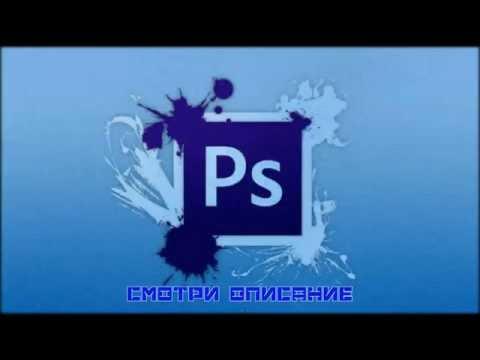 Скачать фотошоп русская версия