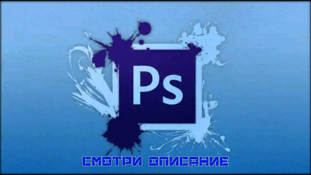 Скачать фотошоп русская версия - YouTube