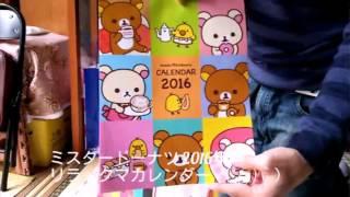 2016年ミスタードーナツの2000円福袋です。 ミスタードーナツは普通に買...