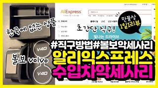 외제차 악세사리 알리익스프레스 직구 후기 feat.한국…