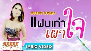 แฟนเก่าเผาใจ - ดวงตา คงทอง 【LYRIC VIDEO】