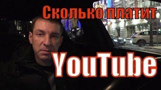 Сколько платит Youtube за 1000 просмотров или доход таксоблогера/Илья