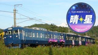 【佐久地域星空トレイン】しなの鉄道 115系 S2編成 [ 晴星 ]号 運行開始