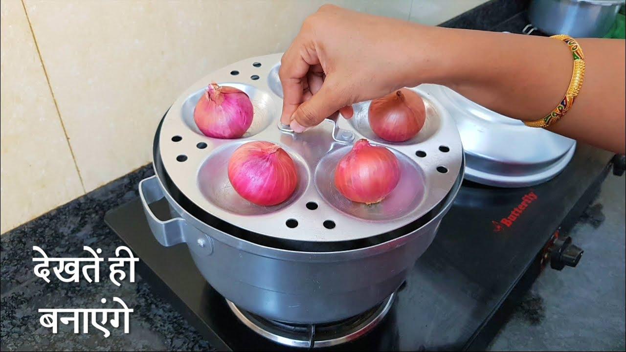 साबुत प्याज की ऐसी मजेदार नई रेसिपी बना के देखे सब लोग आपकी तारीफ करेंगे /Pyaz ki New Recipe