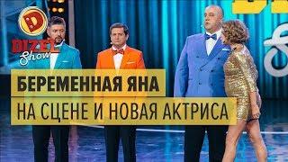 Беременная Яна Глущенко на большой сцене и новая актриса – Дизель Шоу 2017 | ЮМОР ICTV