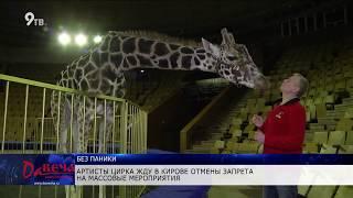 Артисты Кировского цирка ждут возобновления гастролей