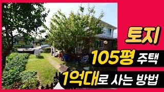 [부동산 경매] 대지면적 105평 + 건물52평 경기도…