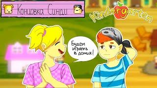 КОНЦОВКА СИНДИ ► Kindergarten #2 Прохождение