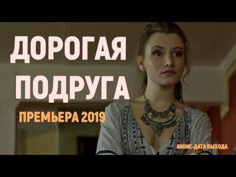 ДОРОГАЯ ПОДРУГА (ФИЛЬМ 2019) 1-4 СЕРИЯ АНОНС- ДАТА ВЫХОДА