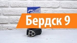 Розпакування Бердск 9 / Unboxing Бердск 9
