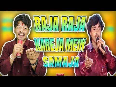 Raja Raja Kareja Mein Samaja [ Part 2 ] in inauguration Raja Kareja Mein Samaja