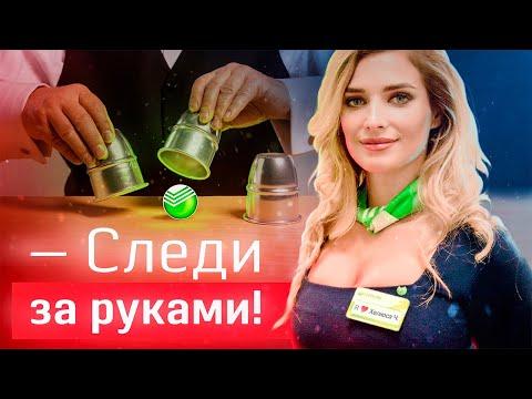 Сбербанк, Adios! Олег Комолов // Простые числа