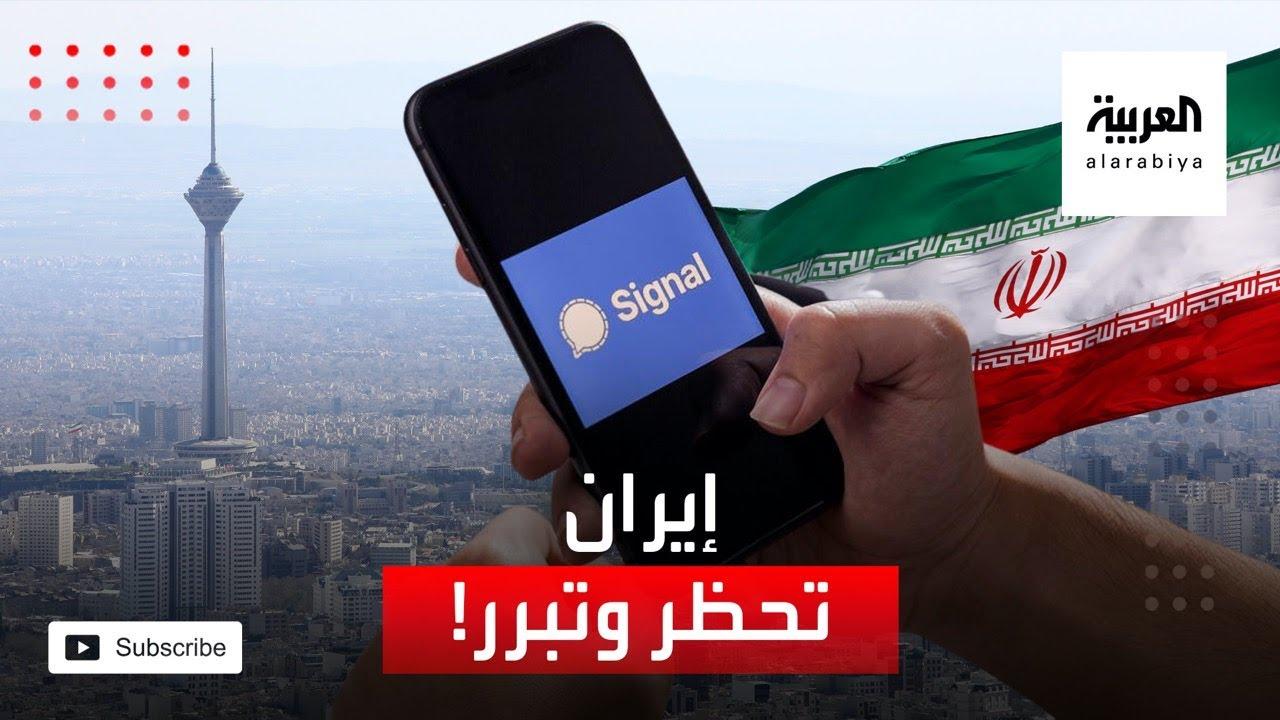 إيران تحظر بديل واتساب.. والتبرير غريب  - نشر قبل 2 ساعة