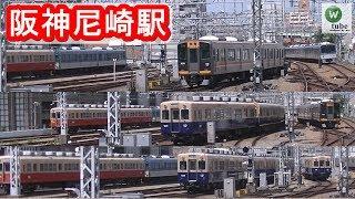 阪神・尼崎駅の電車特集 —次から次へと列車がやってくる! Hanshin Electric Railway Amagasaki station