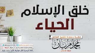 خلق الإسلام الحياء |•| الشيخ محمد مزيان حفظه اللّه