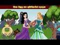 Sinhala Fairy tales |Surangana katha | Sinhala cartoon | Short Story