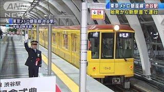 新しい銀座線渋谷駅舎で運行開始 バリアフリー意識(20/01/03)