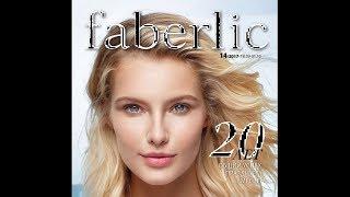 Фаберлик каталог в Казахстане №-14 за 2017 смотреть онлайн