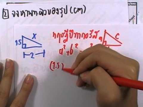 เลขกระทรวง พื้นฐาน ม.3 เล่ม1 : แบบฝึกหัด1.5 ข้อ01 (2)