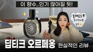 딥티크 신상딥티크 오르페옹 향수 리뷰 Diptyque …