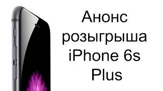 Анонс розыгрыша iPhone 6s Plus 64 ГБ Space Gray