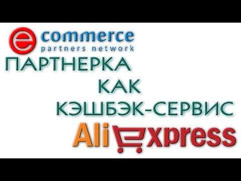 💰Партнерка AliExpress как кэшбэк-сервис